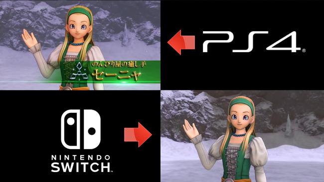 ドラクエ11スイッチ版PS4比較に関連した画像-18