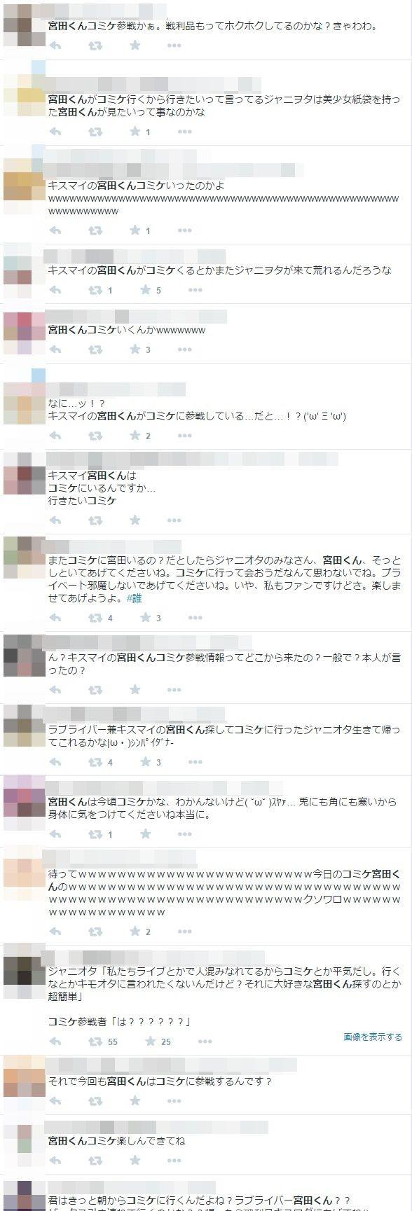 コミックマーケット コミケ 宮田俊哉に関連した画像-04