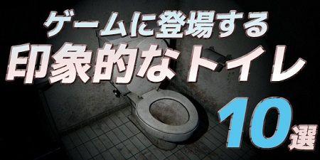 ゲーム トイレに関連した画像-01