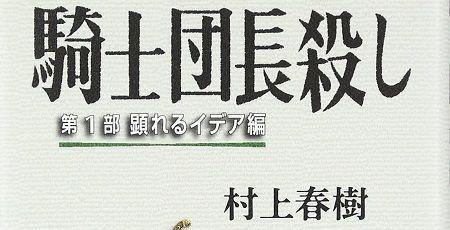 村上春樹 騎士団長殺し ラノベ 小説に関連した画像-01