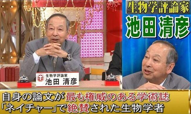 池田清彦 生物学者 パンデミック 安倍政権 新型コロナウイルスに関連した画像-01
