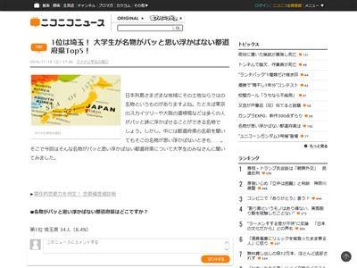 名物 埼玉 最下位に関連した画像-02