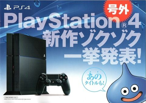 北米 PS4に関連した画像-01