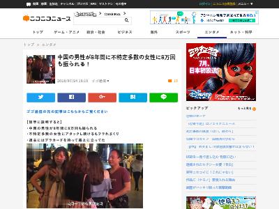 中国 男性 8万回 振られる 不特定多数 ガールフレンド デートに関連した画像-02