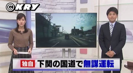 あおり運転 下関 ドライブレコーダー 動画に関連した画像-01
