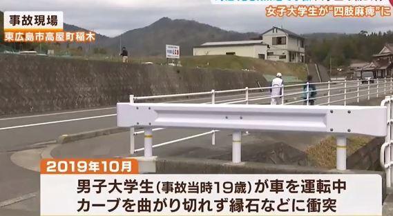 大学生 事故 広島 四肢麻痺 時速100kmに関連した画像-01