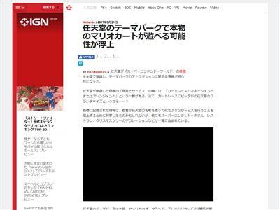 任天堂 マリオカート スーパーニンテンドーワールド テーマパークに関連した画像-02