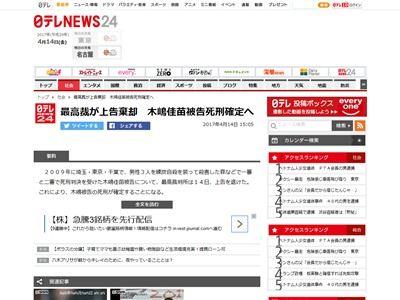木嶋佳苗被告 死刑 魔性のブス 獄中結婚に関連した画像-02