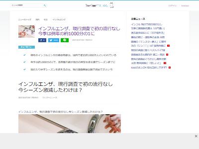 インフルエンザ 感染症 流行 厚生労働省 新型コロナ 緊急事態宣言に関連した画像-02