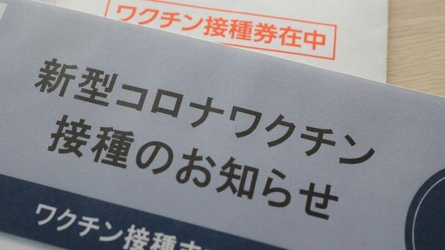 京都府伊根町 新型コロナワクチン 反ワクチン 脅迫電話に関連した画像-01