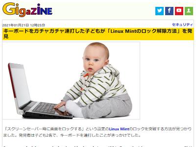 子供 父 パソコン キーボード ガチャガチャ 連打 ハッキングに関連した画像-02