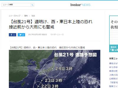 台風 ラン 日本 天気予報に関連した画像-02