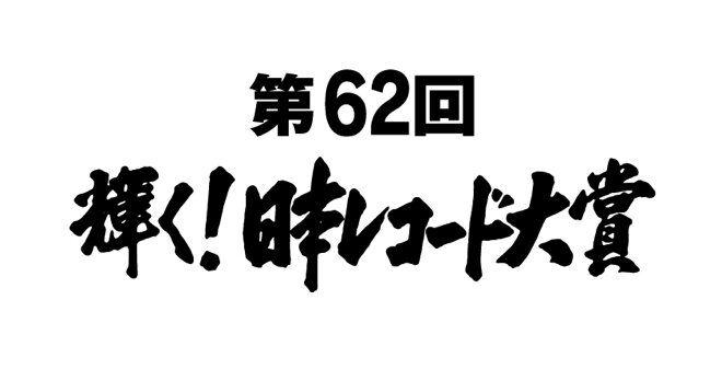 日本レコード大賞 知らない曲 地獄に関連した画像-01