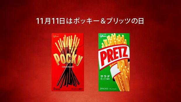 グリコ ポッキーゲーム ポッキー プリッツ ポッキー&プリッツの日 11月11日に関連した画像-01