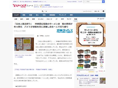 沖縄ラーメン店日本人制限に関連した画像-02