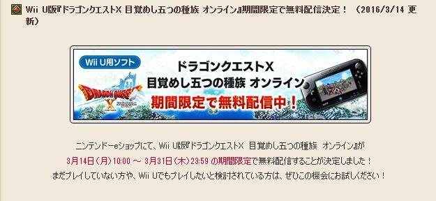 ドラクエ ドラクエ10 ドラゴンクエスト10 WiiU DL 無料配信に関連した画像-02