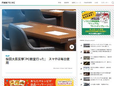 桜田PCスマホクラウド答弁に関連した画像-02