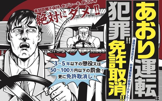 【超朗報】いよいよ今日から「あおり運転罪」施行で厳罰化!!即免許取り消しだからどんどん通報していけ!!