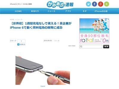 燃料電池 アイフォンに関連した画像-02