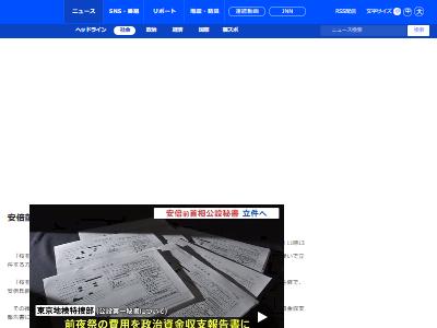 安倍前首相 桜を見る会 政治資金規正法 東京地検 特捜部 秘書 事情聴取 立件に関連した画像-02