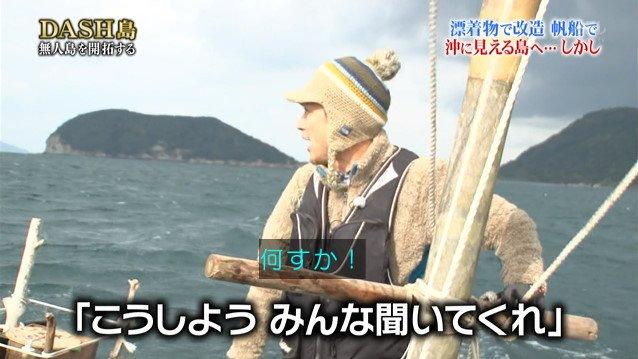 鉄腕ダッシュ 山口達也 TOKIOに関連した画像-11