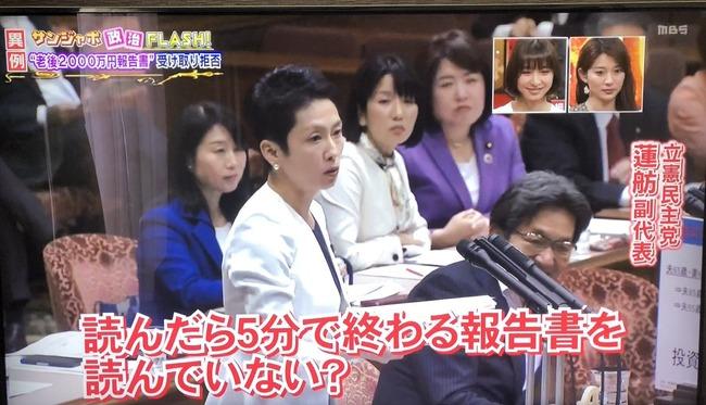 蓮舫 老後2000万円 報告書に関連した画像-02