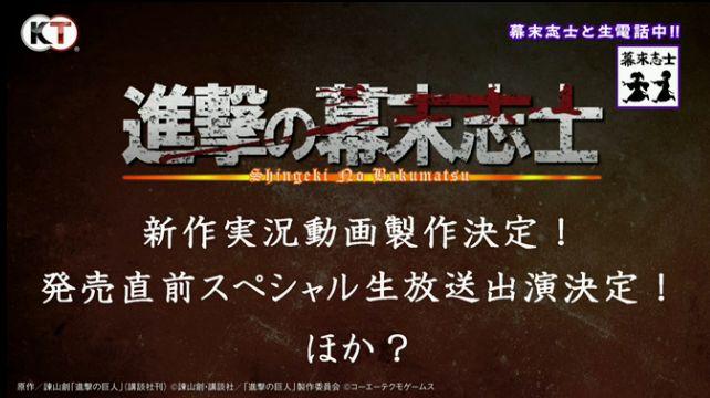 進撃の巨人 幕末志士 実況プレイ動画に関連した画像-02