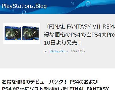 ファイナルファンタジー7リメイク PS4 PS4Pro 同梱 数量限定に関連した画像-02
