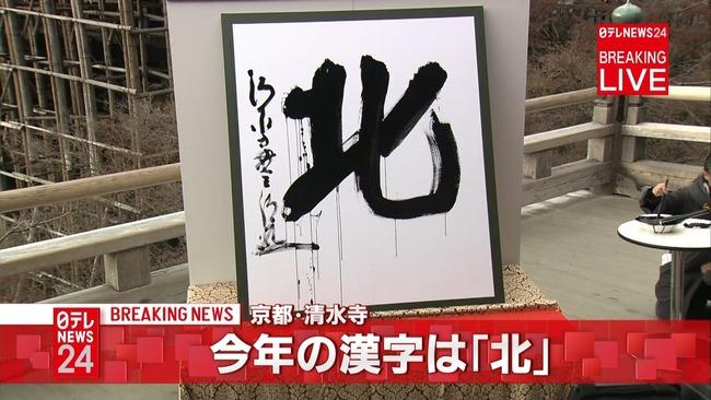 【速報】 今年の漢字が『北』に決定!!