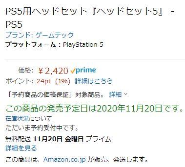 PS5 発売日 11月20日 Amazon 予約に関連した画像-05
