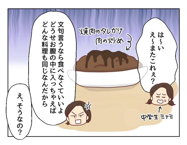 メシマズ嫁 漫画 ママスタ 妻の飯がマズくて離婚したい 4コマ母道場 感想 物議 ツイッターに関連した画像-15