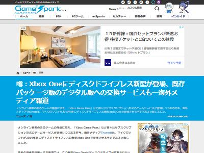 新型 XboxOne ディスクドライブレスに関連した画像-02