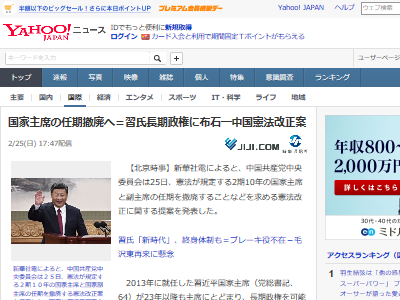 中国 習近平 国家主席 憲法改正 任期撤廃に関連した画像-02
