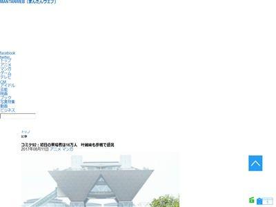C92 夏コミ コミケ 来場者 16万人 叶姉妹に関連した画像-02