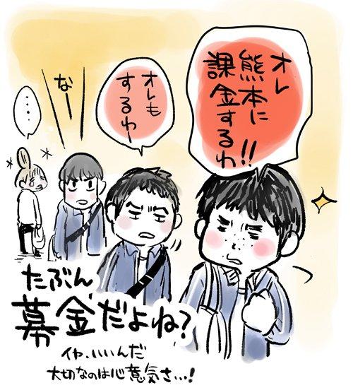 熊本地震 被災地 スマホ 中学生 支援 課金 モンスト 義援金 募金に関連した画像-02