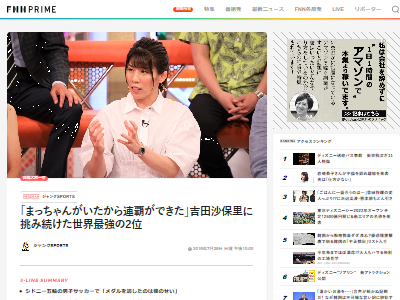 吉田沙保里結婚勝ち負け批判に関連した画像-02