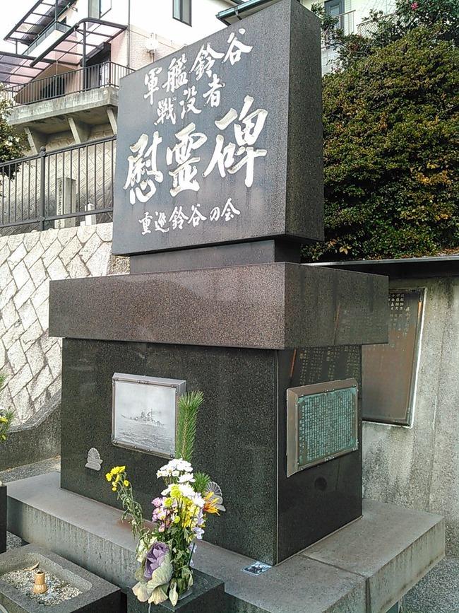 艦これ オタク お供え 慰霊碑に関連した画像-04