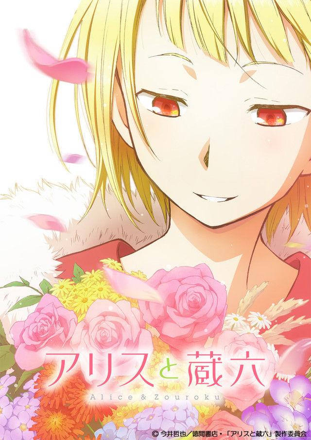 news_xlarge_alicetozoroku-anime001