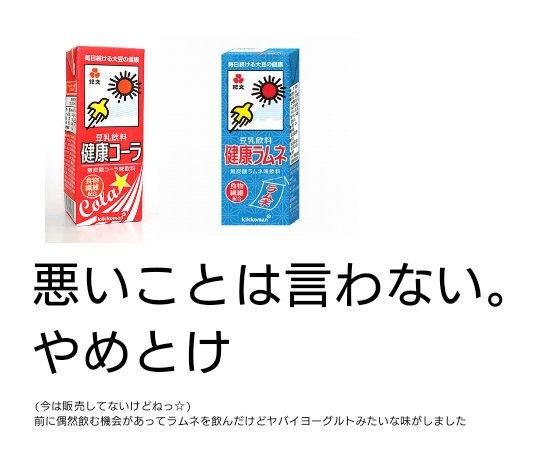 変わり種 豆乳 レビューに関連した画像-04