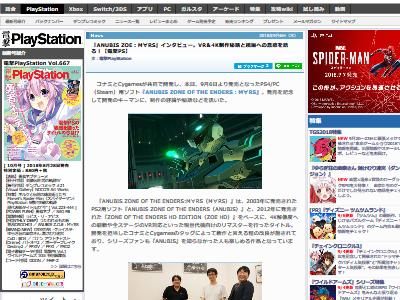 アヌビス 続編 サイゲームスに関連した画像-02