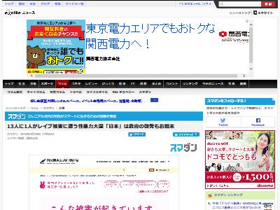 日本 性暴力大国 レイプに関連した画像-02