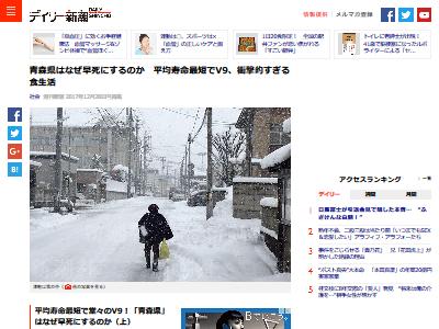 青森県 食生活 衝撃的に関連した画像-02