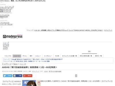 AKB48 総選挙に関連した画像-02