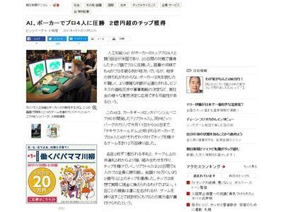 ポーカー AI プロに関連した画像-02