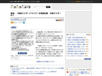 仮面ライダードライブに関連した画像-02