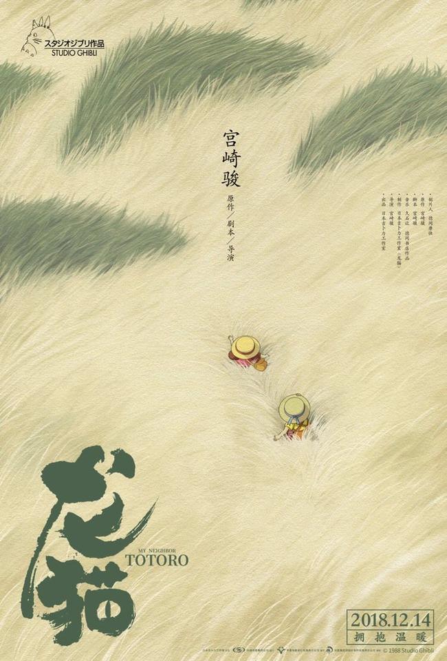千と千尋の神隠し ジブリ 中国 劇場公開 ポスター 美しいに関連した画像-06