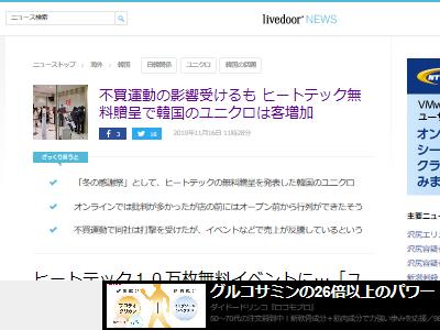 韓国 日本 製品 不買運動 ユニクロ ヒートテック 無料 贈呈に関連した画像-02