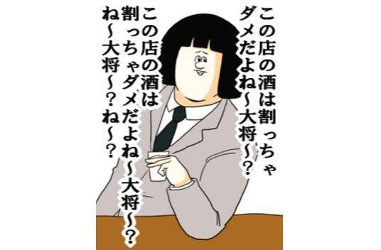居酒屋 女子 ドン引きに関連した画像-01