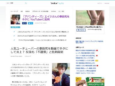 YouTuber アバンティーズ エイジ 死去 しんやっちょ 炎上に関連した画像-02