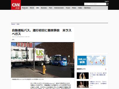 自動運転バス トラック 事故に関連した画像-02